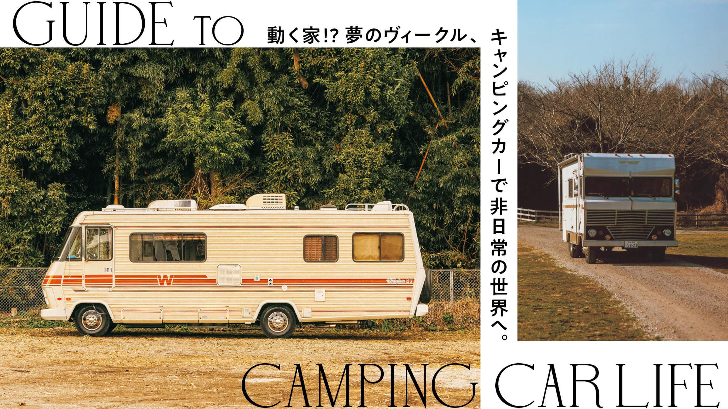 動く家!? 夢のヴィークル、キャンピングカーで非日常の世界へ。