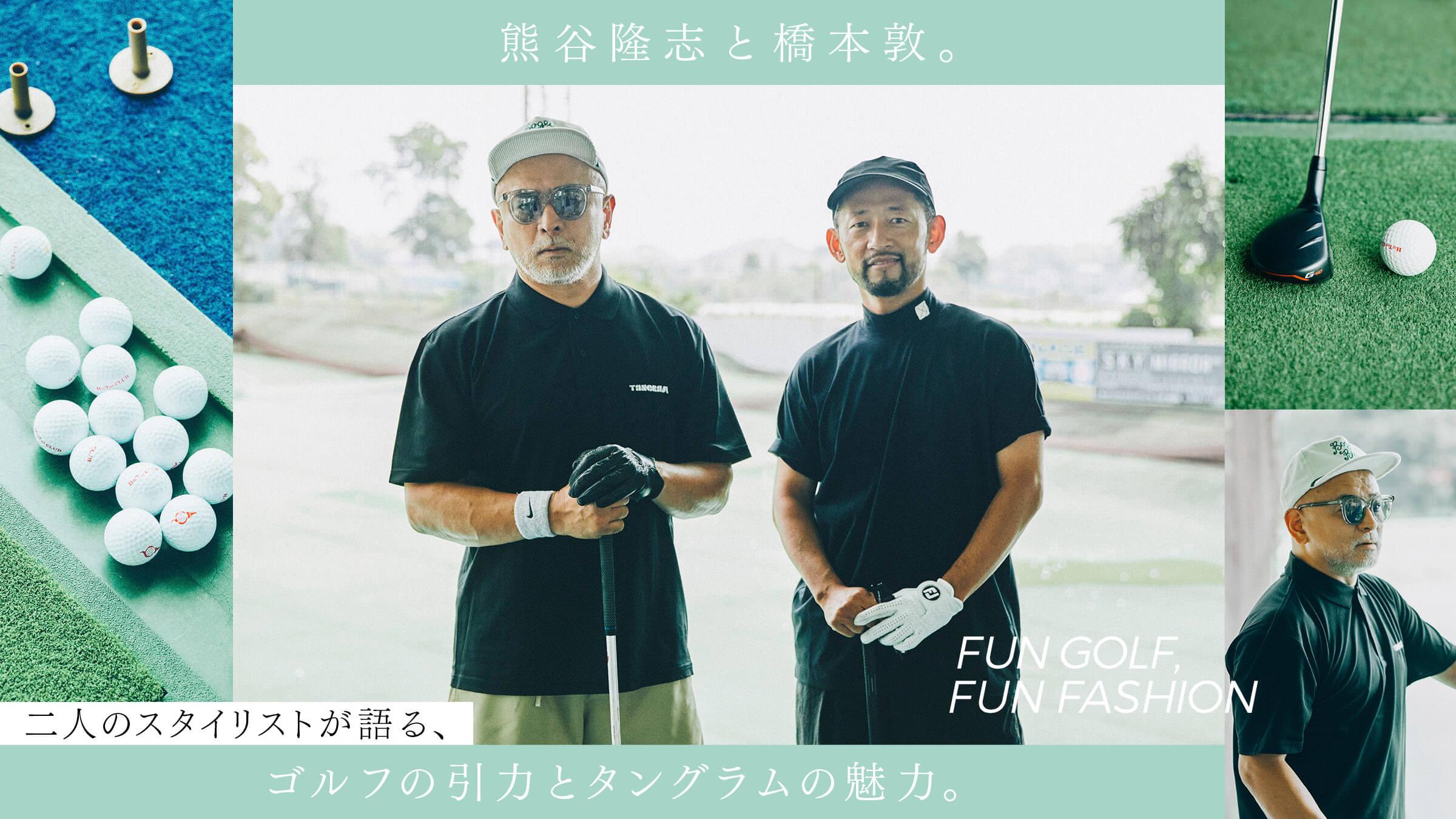 熊谷隆志と橋本敦。二人のスタイリストが語る、ゴルフの引力とタングラムの魅力。