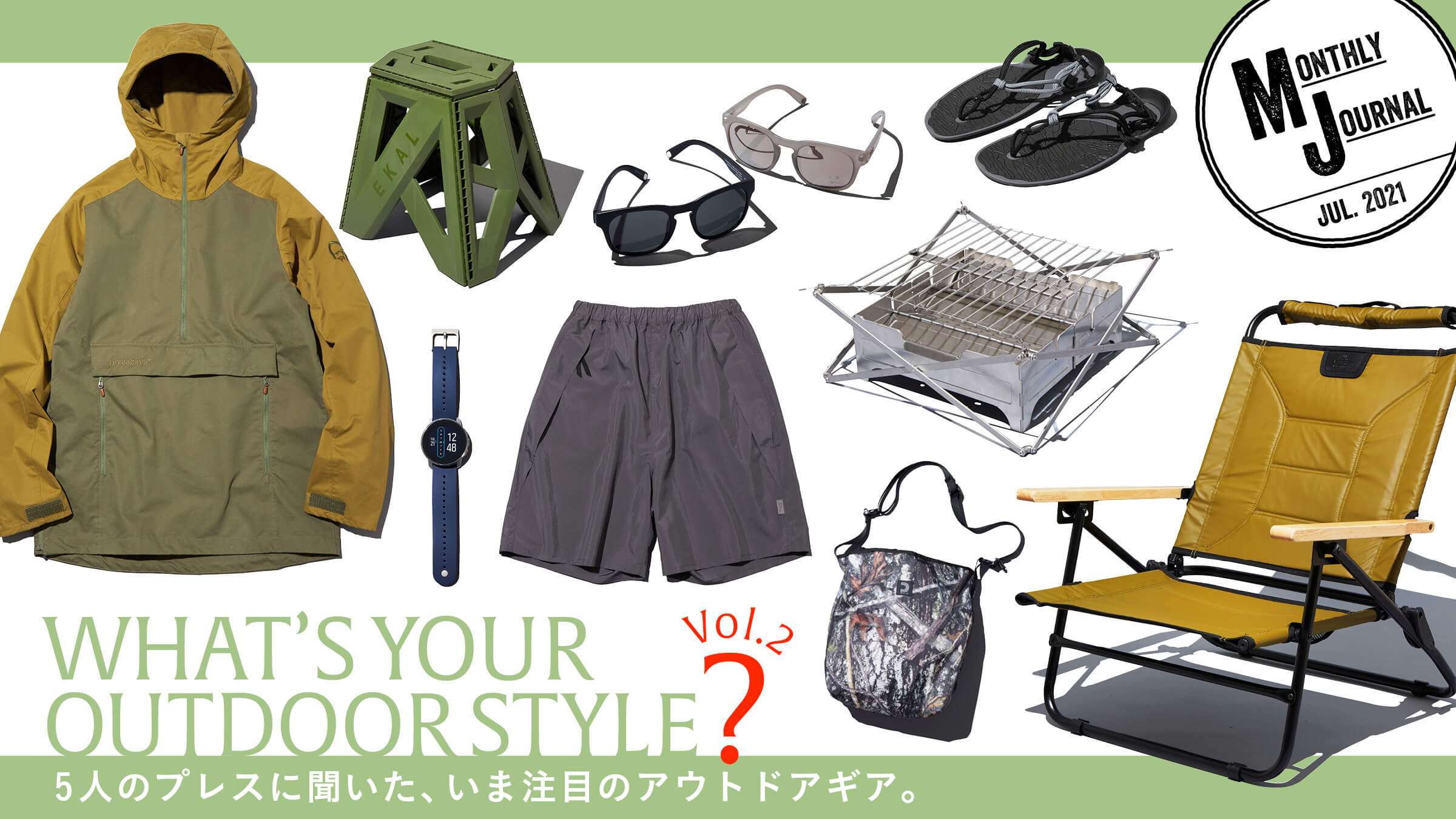 WHAT'S YOUR OUTDOOR STYLE? vol.2 5人のプレスに聞いた、いま注目のアウトドアギア。