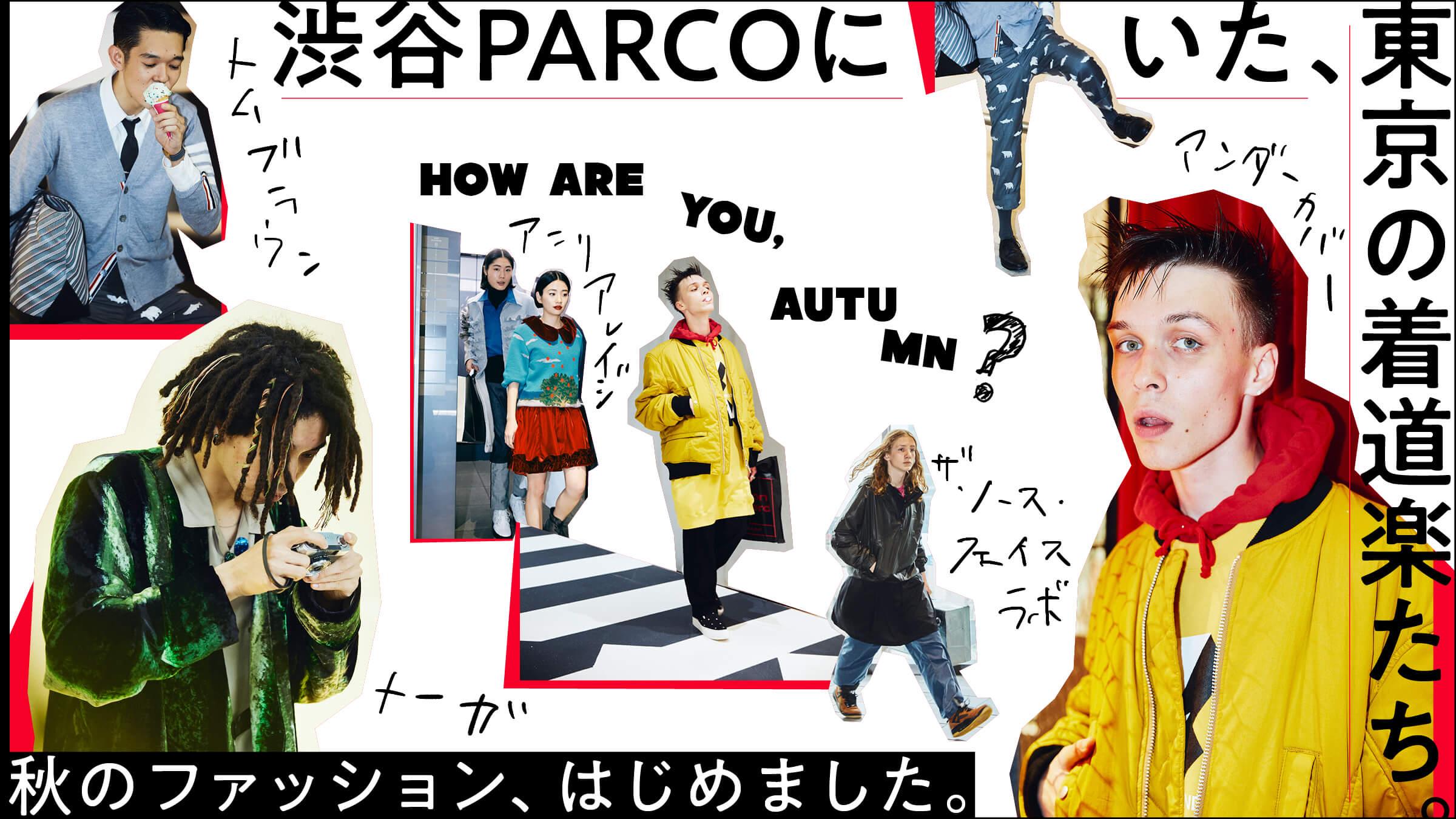 秋のファッション、はじめました。 渋谷PARCOにいた、東京の着道楽たち。