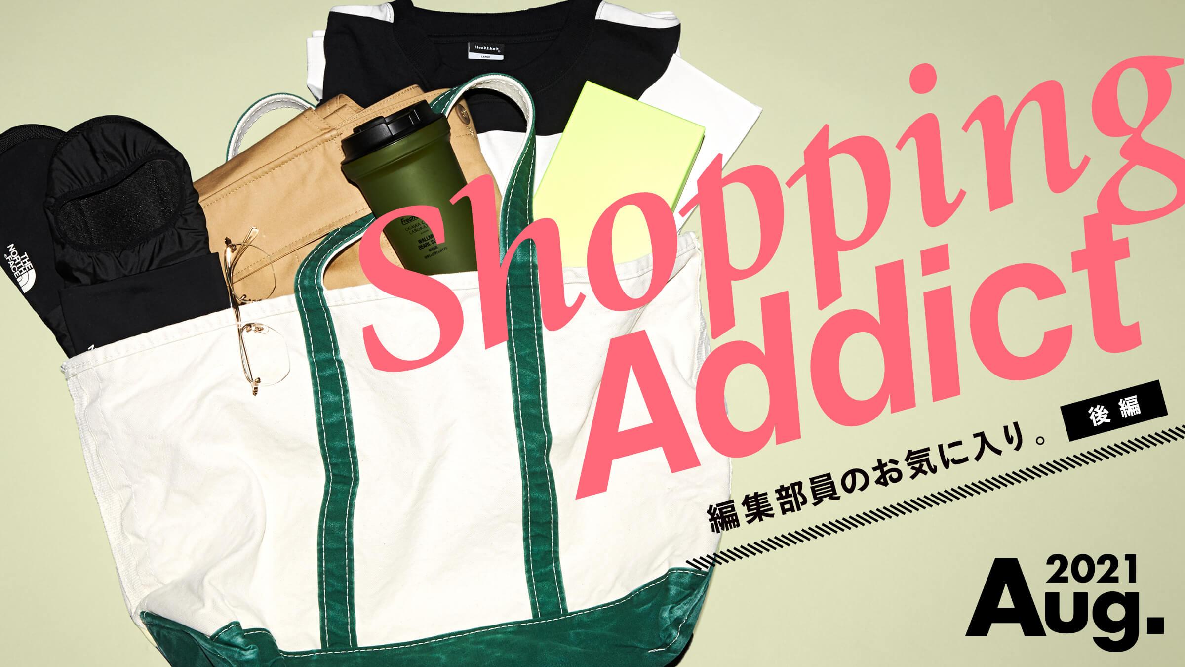 Shopping Addict 2021 Aug.〜編集部員のお気に入り〜 後編