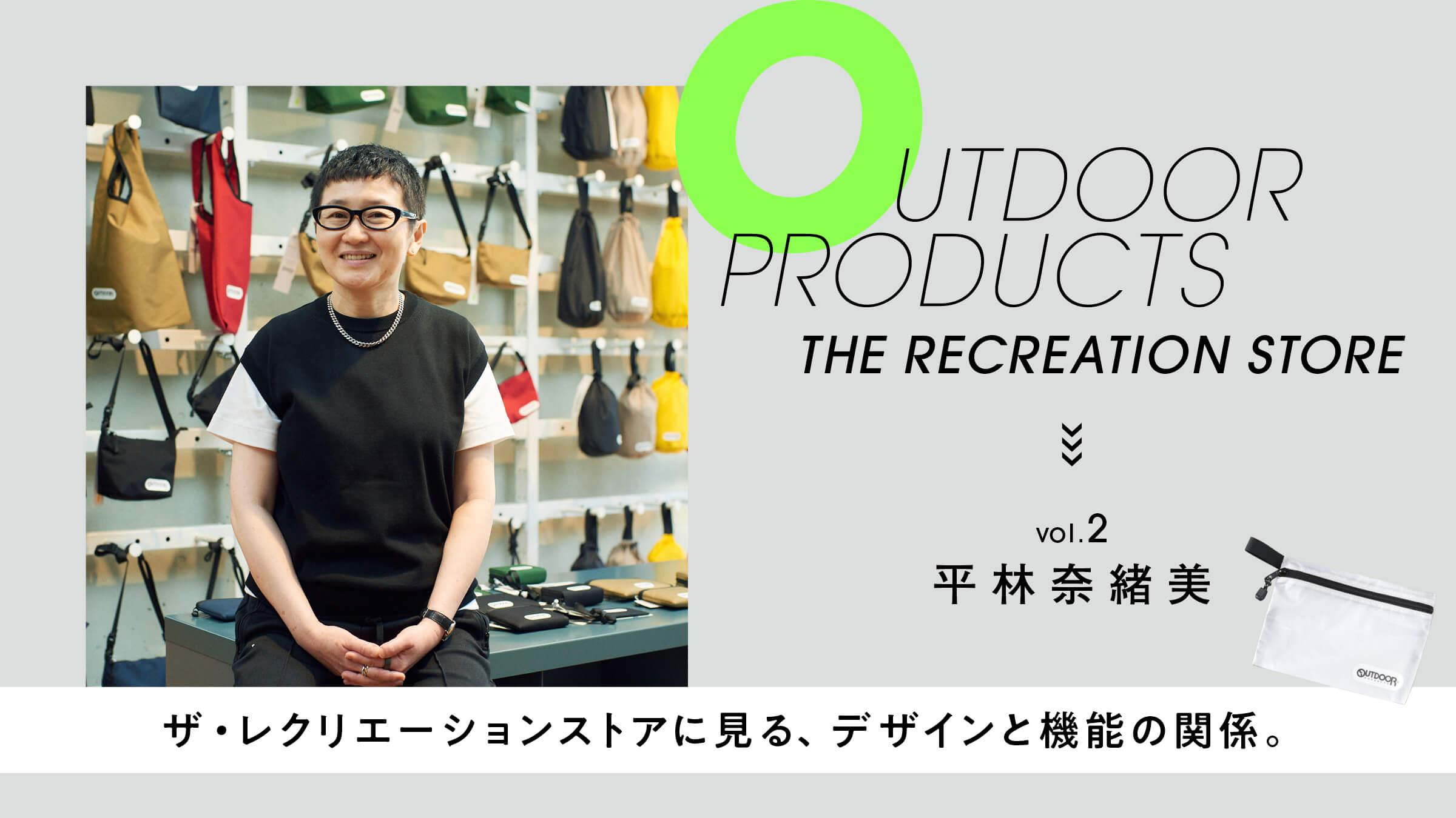 ザ・レクリエーションストアに見る、デザインと機能の関係。 vol.2 平林奈緒美