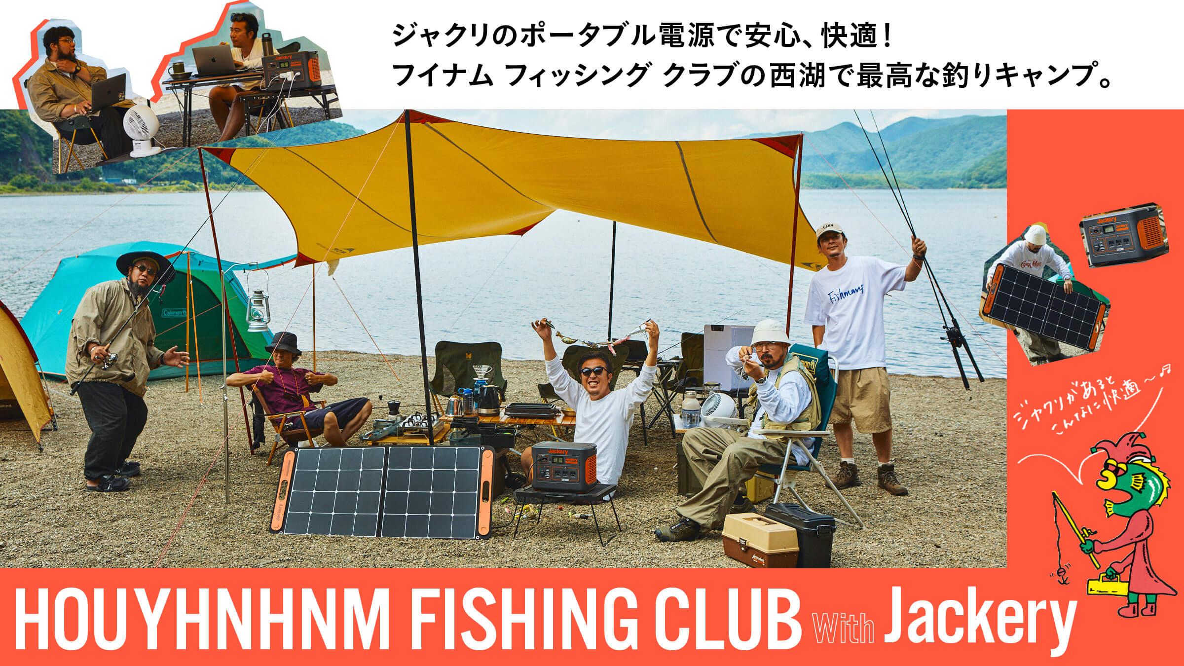 ジャクリのポータブル電源で安心、快適! フイナム フィッシング クラブの西湖で最高な釣りキャンプ。