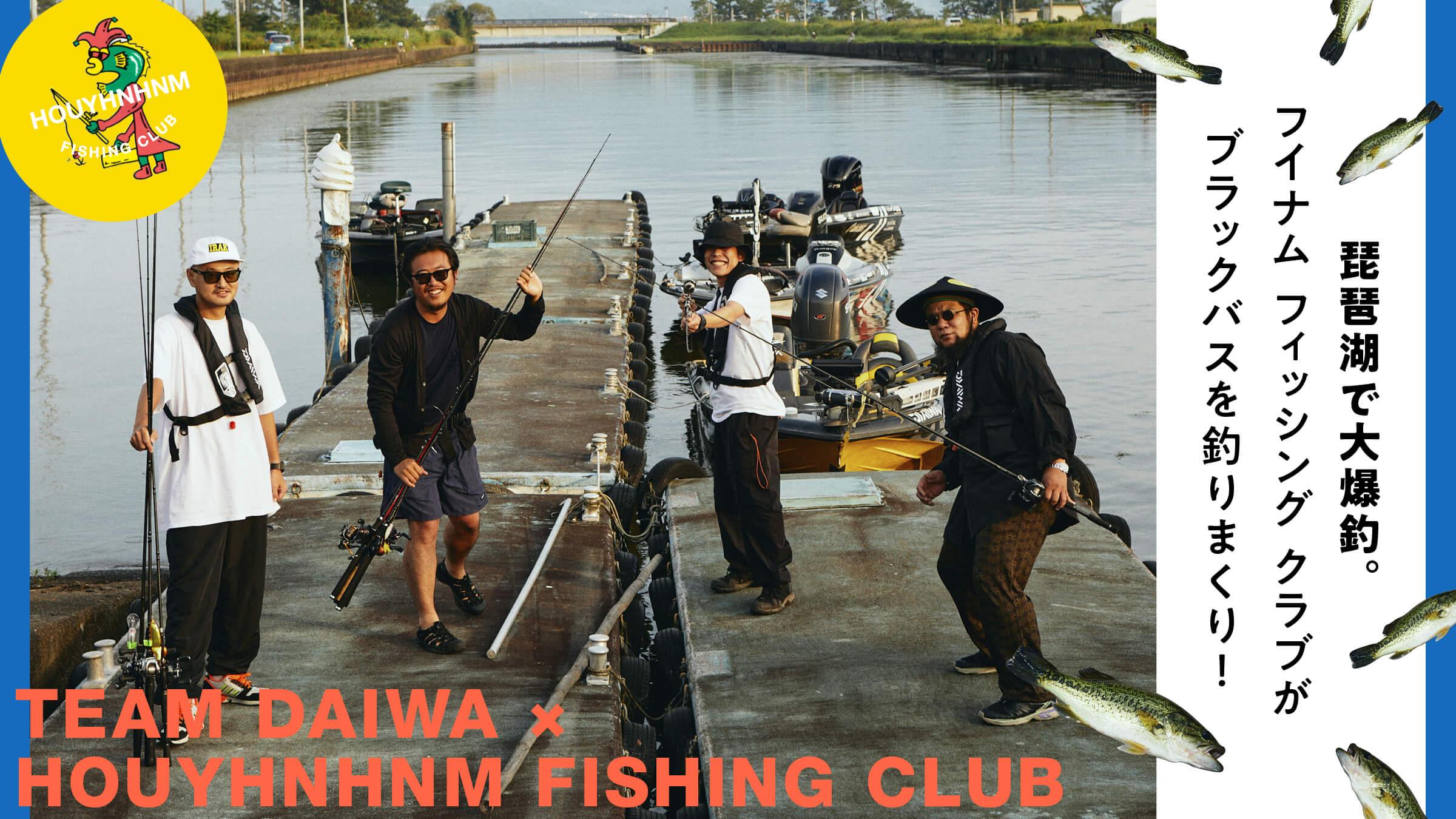 琵琶湖で大爆釣。フイナム フィッシング クラブがブラックバスを釣りまくり!