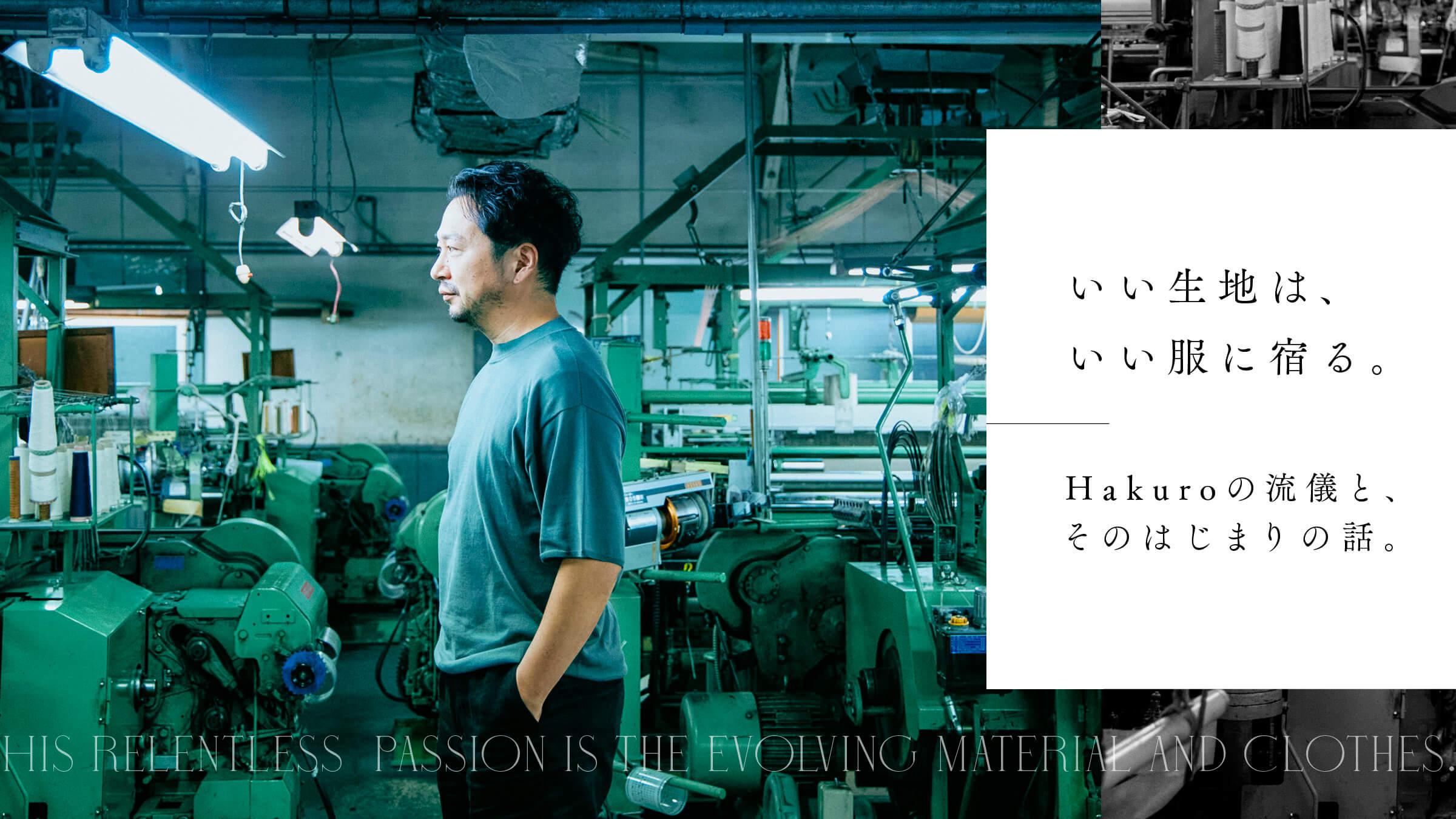 いい生地は、いい服に宿る。Hakuroの流儀と、そのはじまりの話。