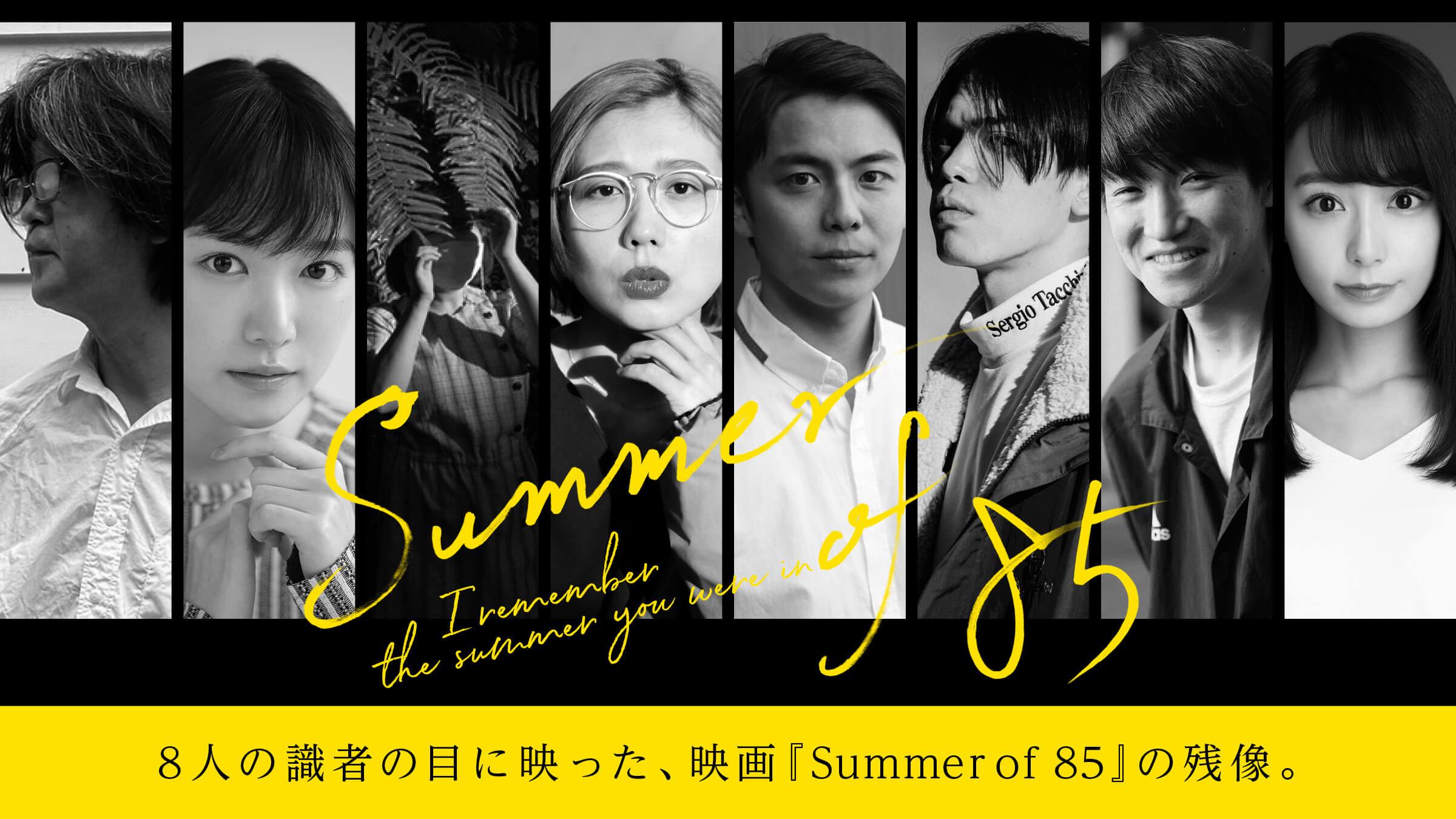 8人の識者の目に映った、 映画『Summer of 85』の残像。