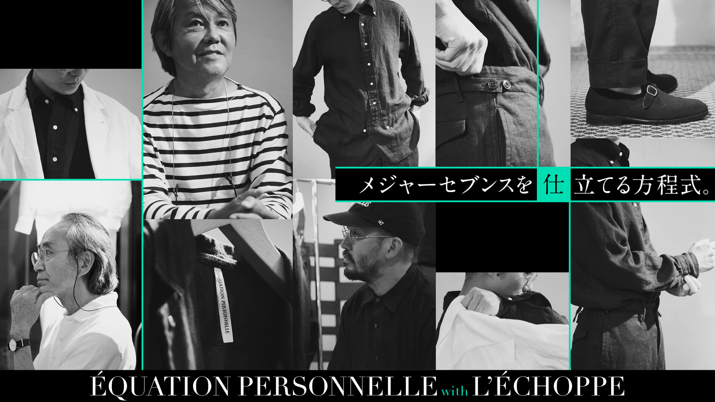 ÉQUATION PERSONNELLE with L'ECHOPPEメジャーセブンスを仕立てる方程式。