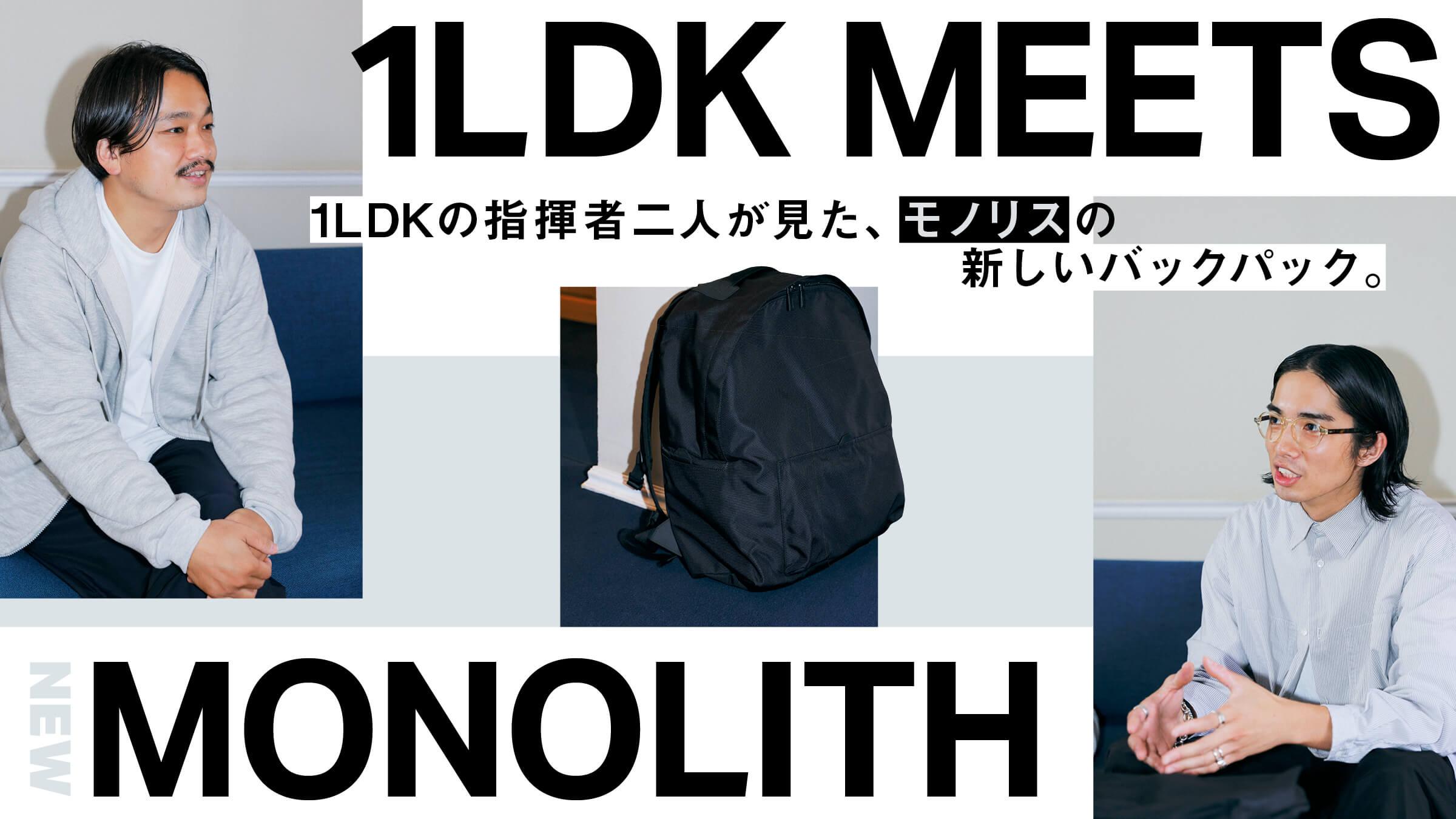 1LDKの指揮者二人が見た、モノリスの新しいバックパック。