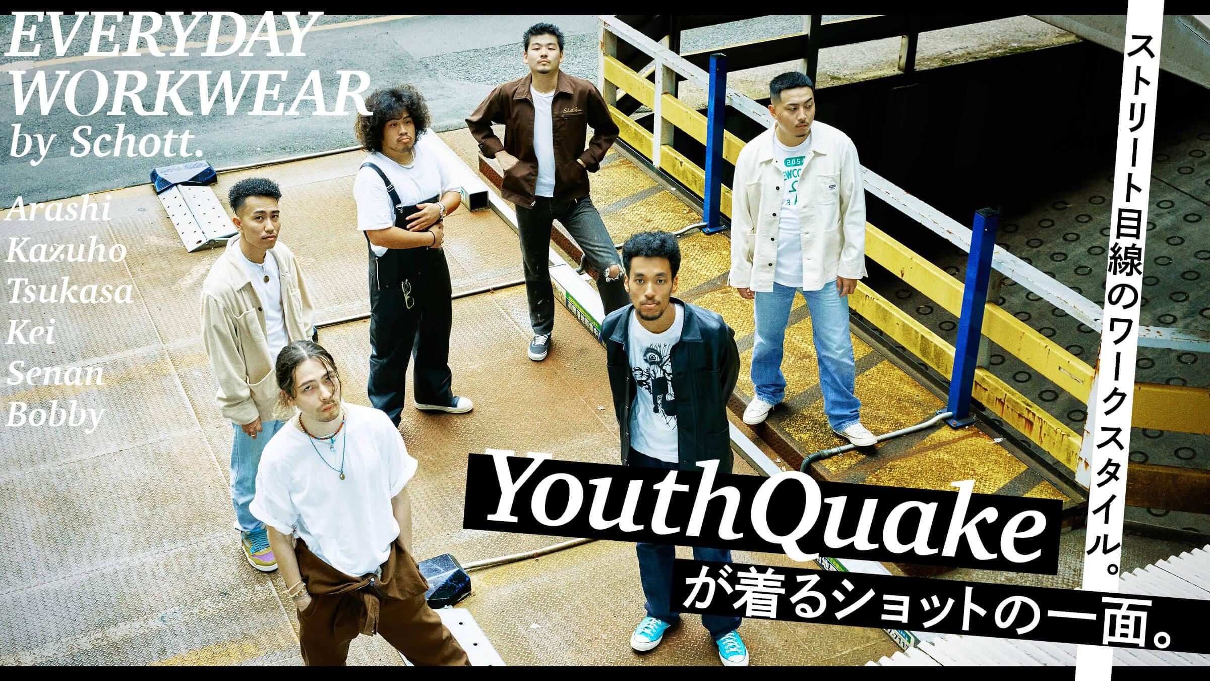 ストリート目線のワークスタイル。YouthQuakeが着るショットの一面。