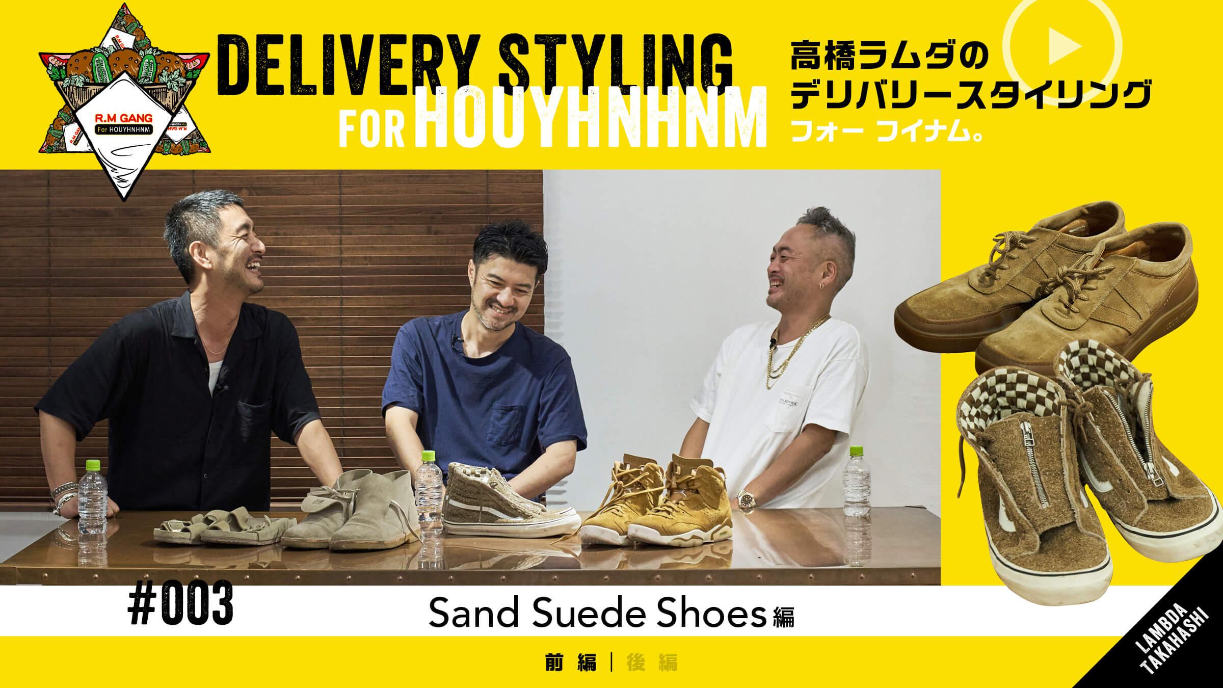 高橋ラムダのデリバリースタイリング フォー フイナム。 Vol.3 Sand Suede Shoes編 前編