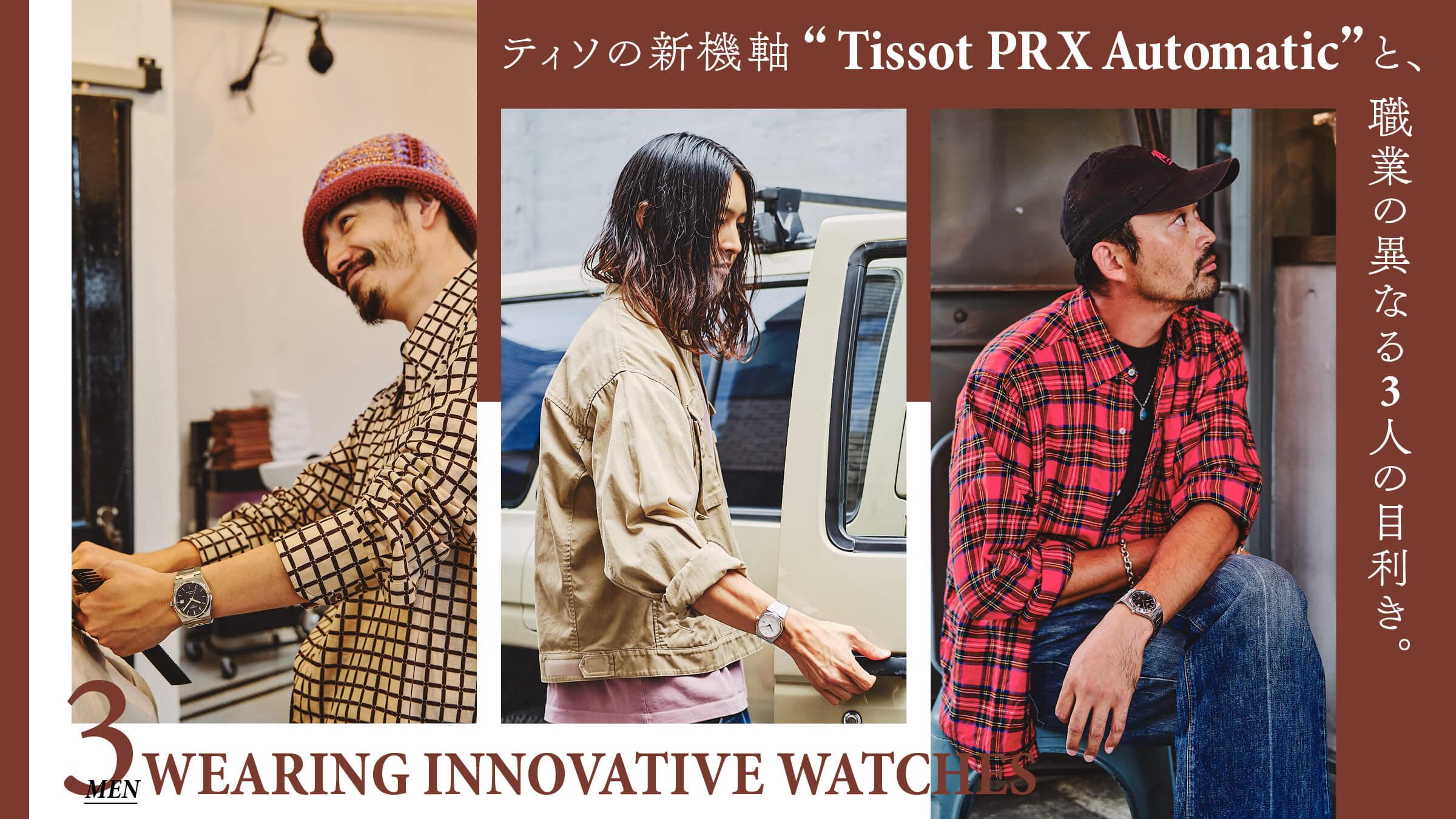 """ティソの新機軸 """"Tissot PRX Automatic"""" と、職業の異なる3人の目利き。"""