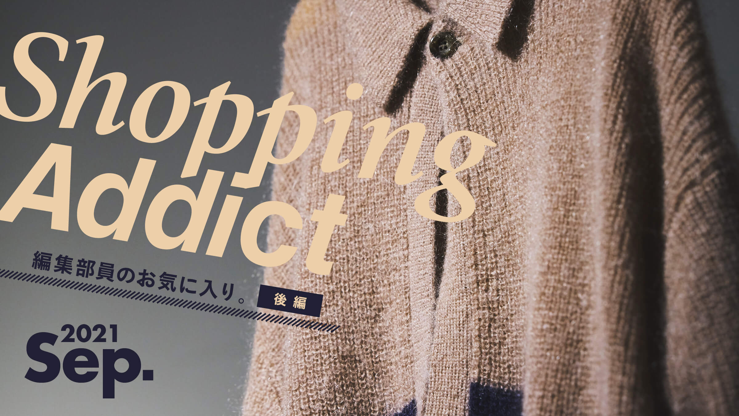 Shopping Addict 2021 Sept. 〜編集部員のお気に入り〜 後編