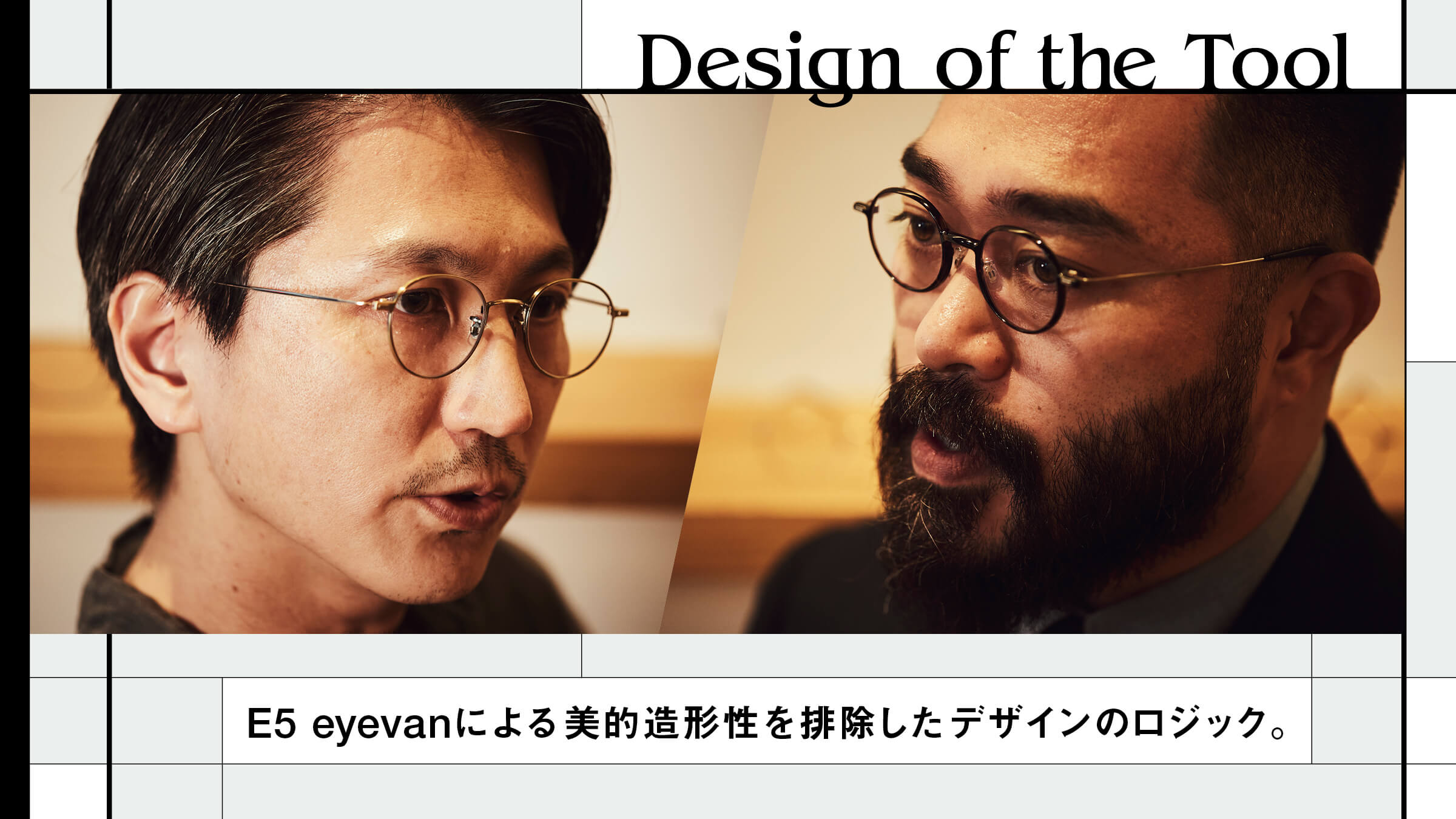 E5eyevanによる美的造形性を排除したデザインのロジック。