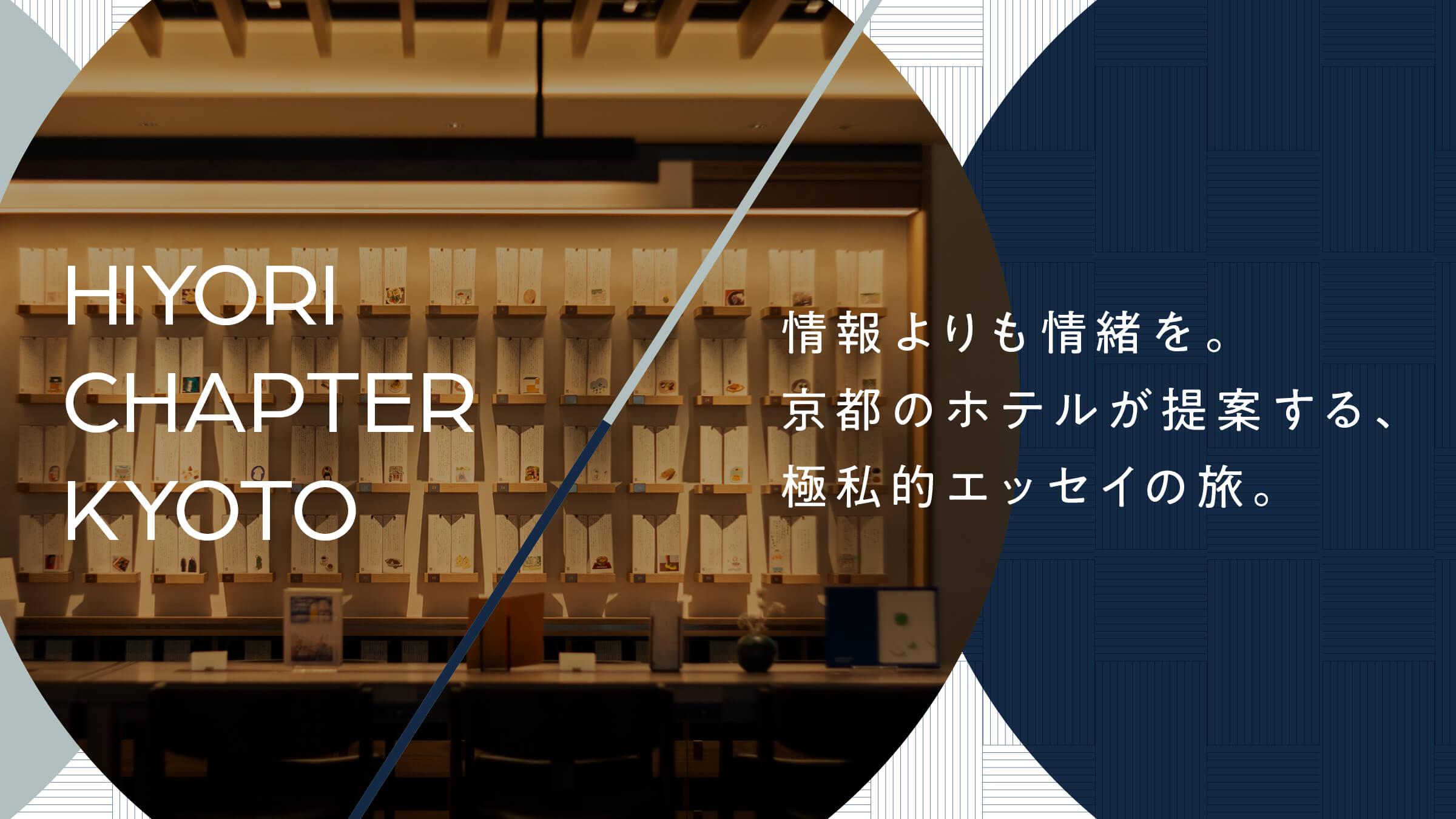 情報よりも情緒を。京都のホテルが提案する、極私的エッセイの旅。