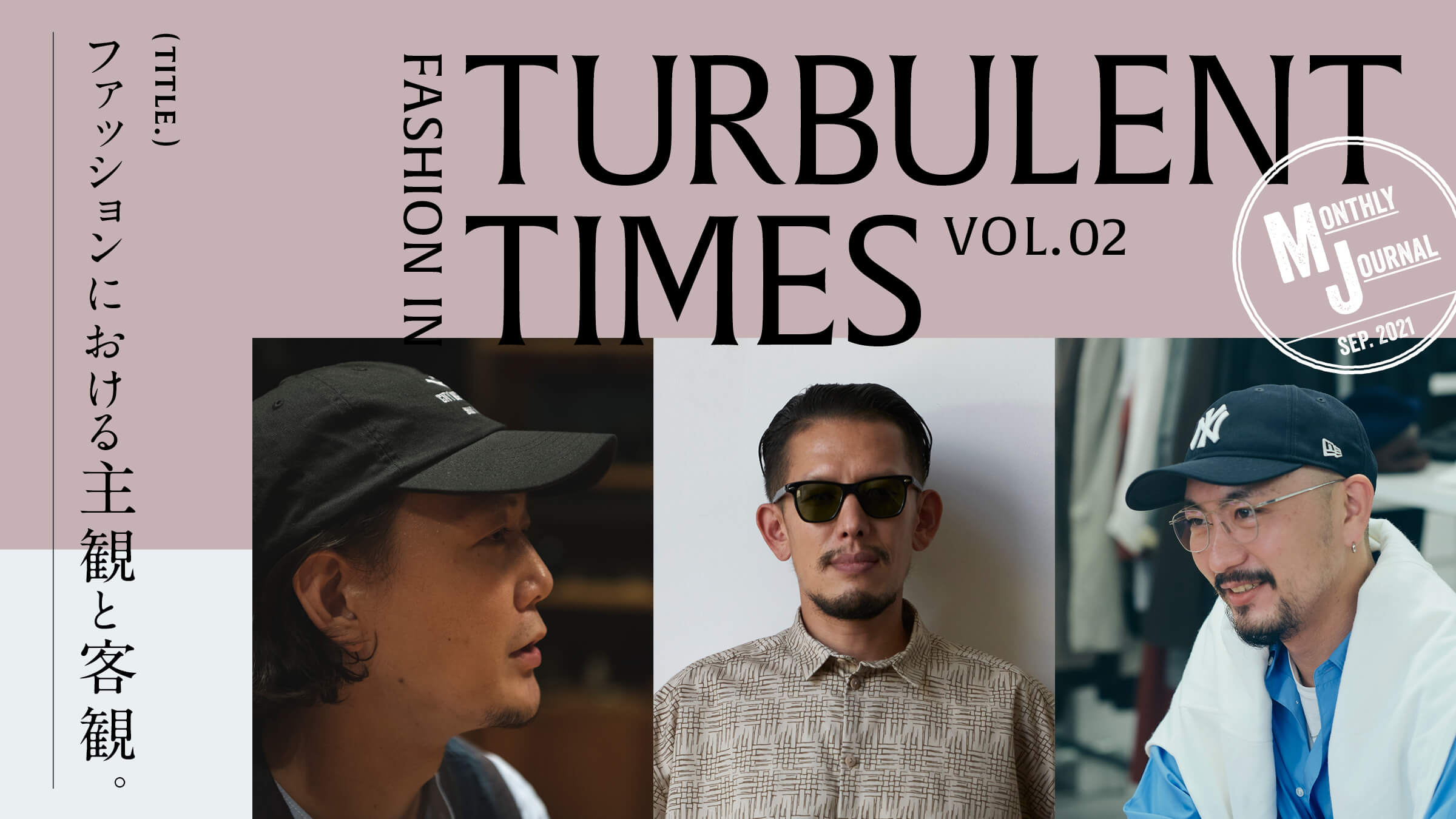 FASHION IN TURBULENT TIMESファッションにおける主観と客観。VOL.02
