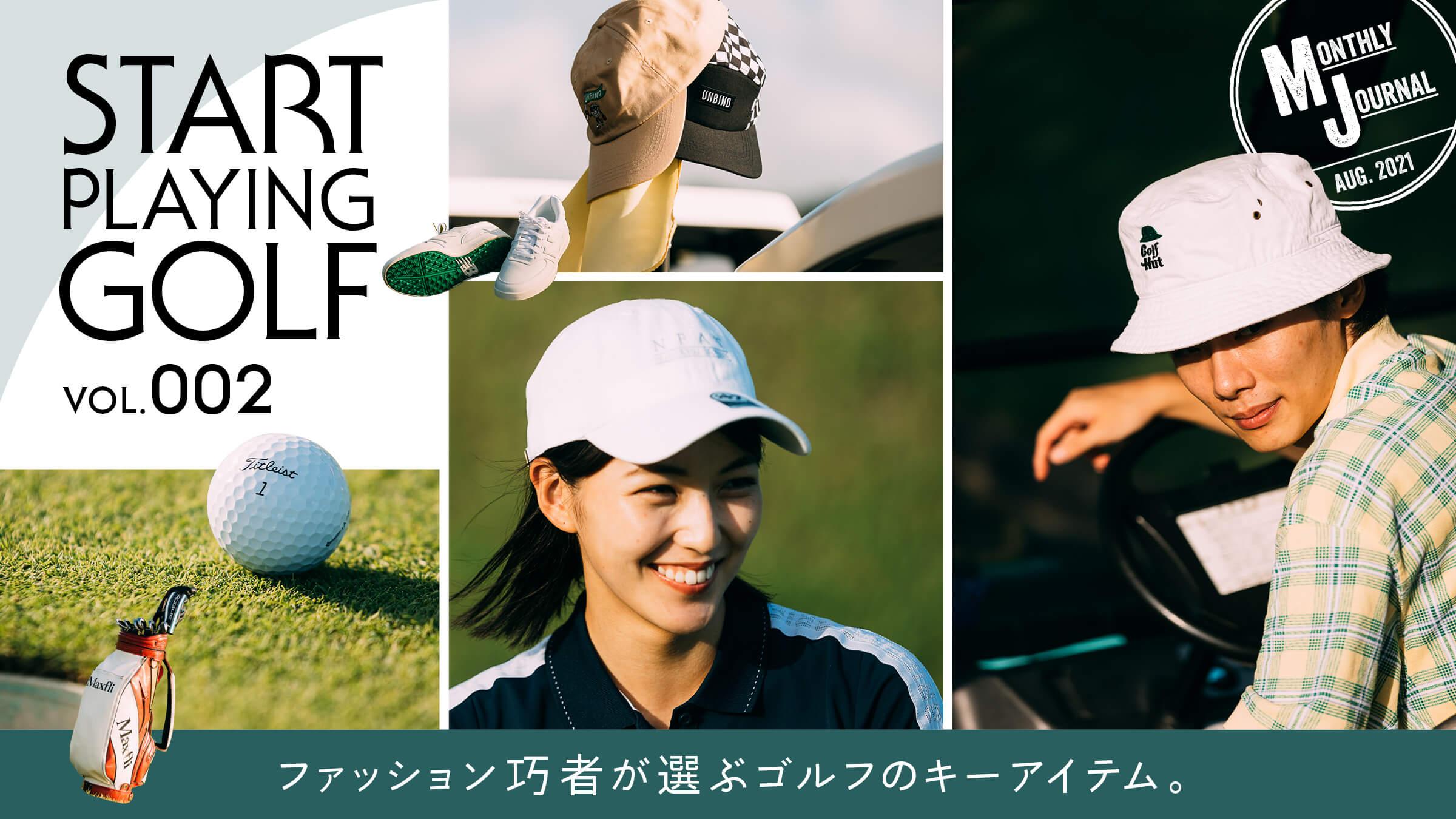 START PLAYING GOLF vol.2 ファッション巧者が選ぶゴルフのキーアイテム。