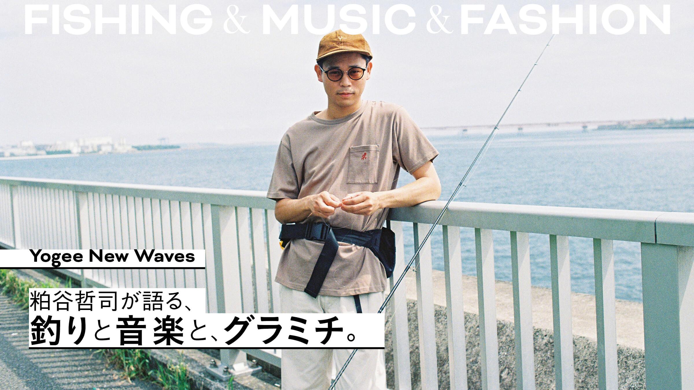 Yogee New Waves粕谷哲司が語る、釣りと音楽と、グラミチ。