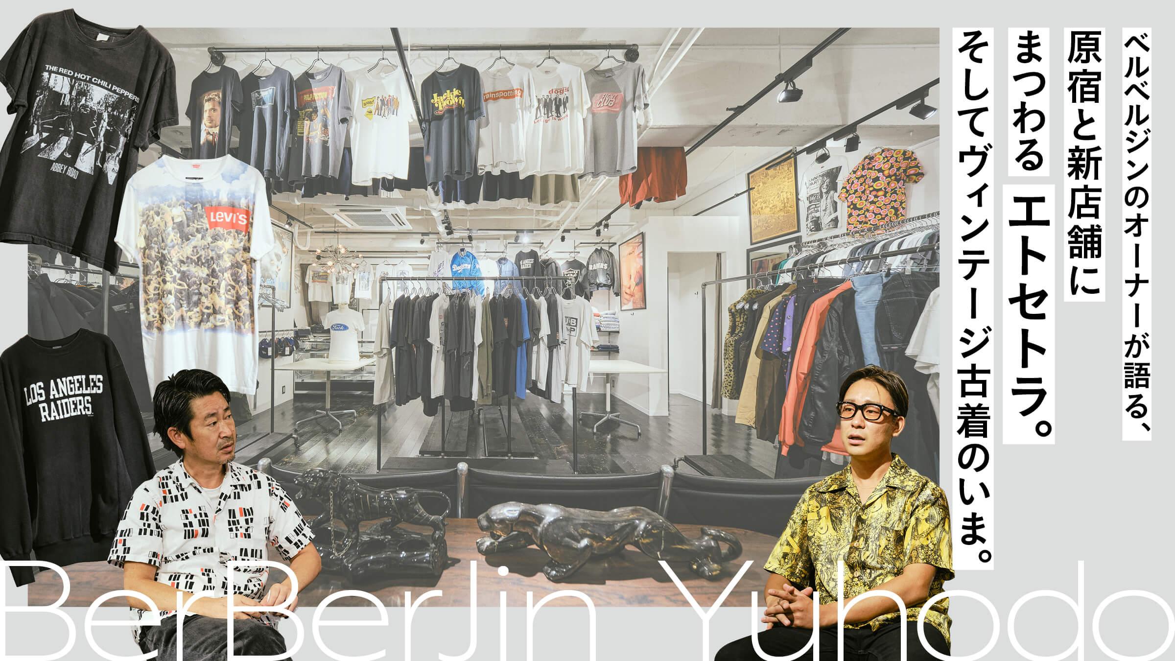 ベルベルジンのオーナーが語る、原宿と新店舗にまつわるエトセトラ。そしてヴィンテージ古着のいま。