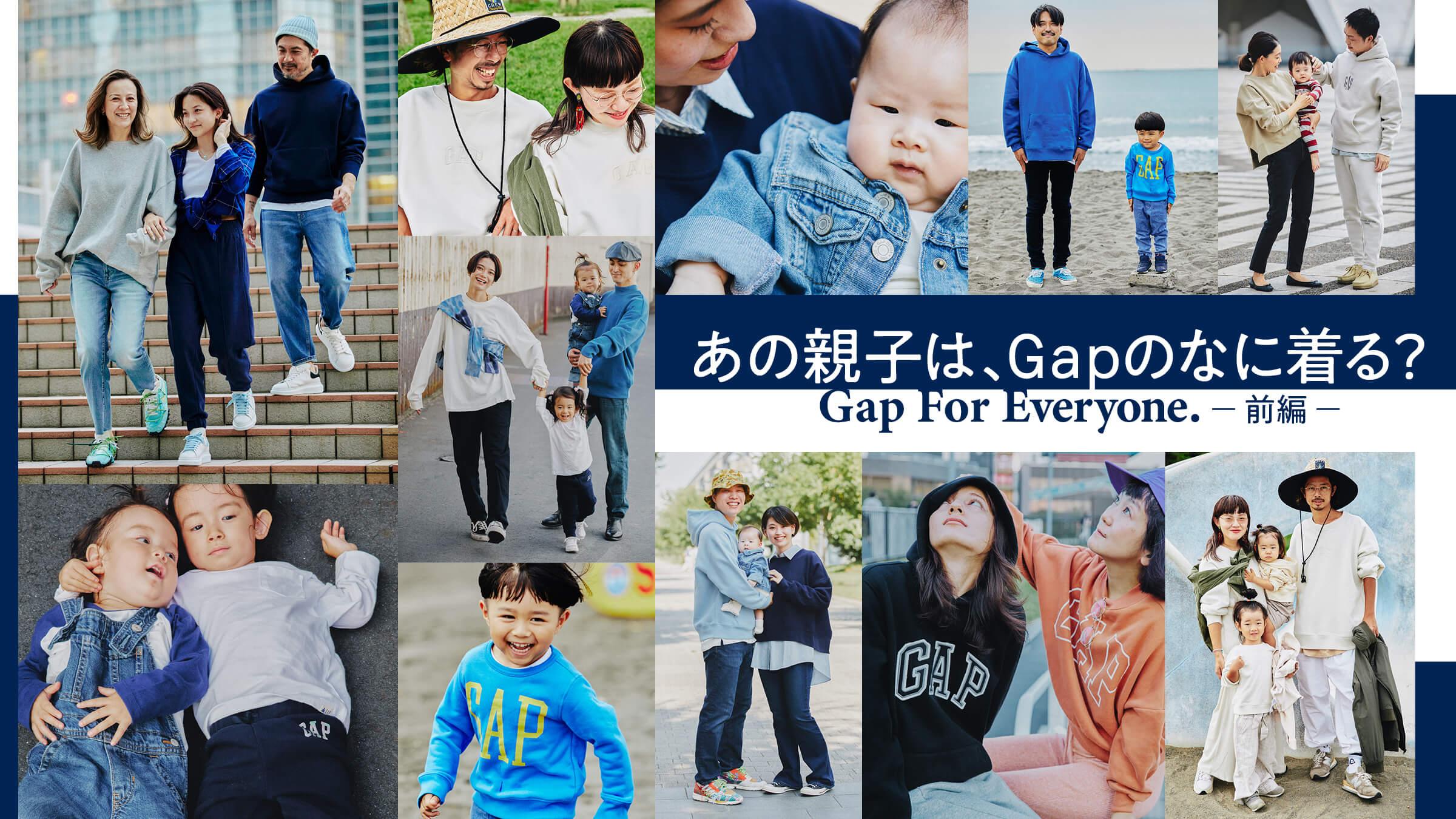 あの親子は、Gapのなに着る? 前編