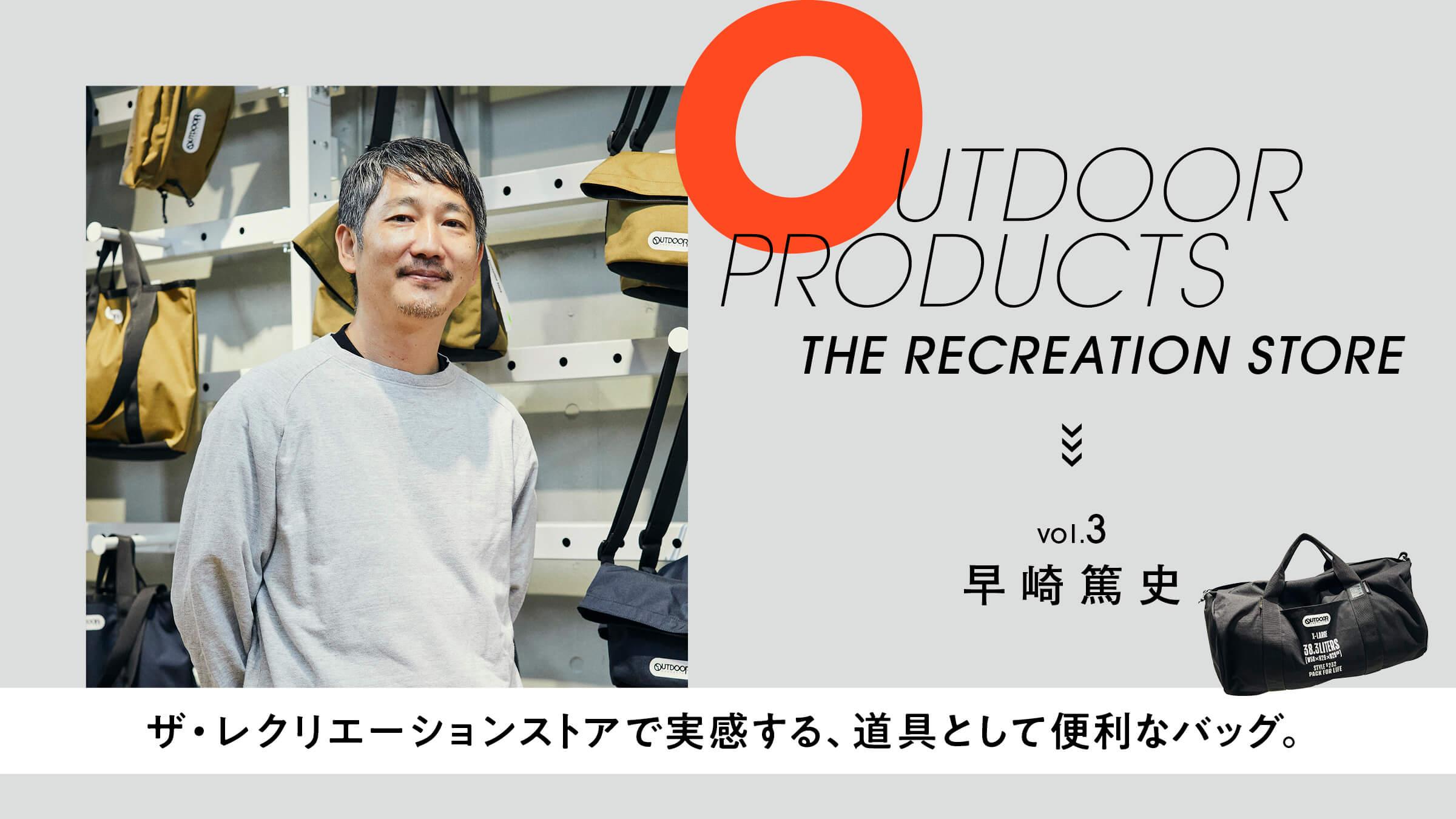 ザ・レクリエーションストアで実感する、道具として便利なバッグ。 vol.3 早崎篤史