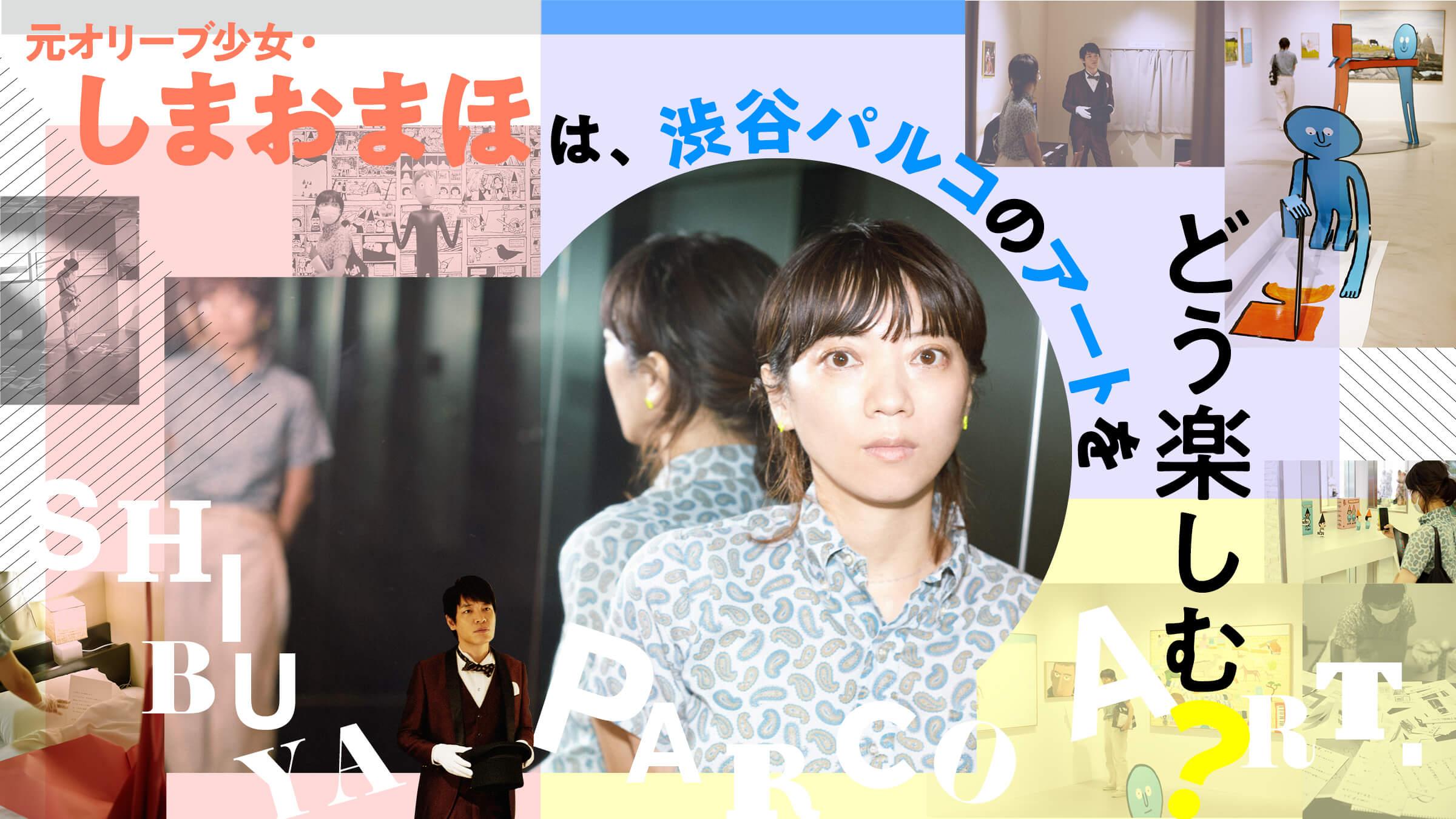 元オリーブ少女・しまおまほは、渋谷パルコのアートをどう楽しむ?