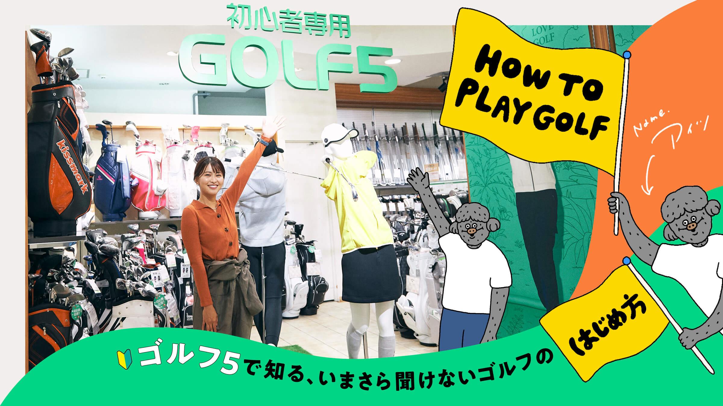 ゴルフ5で知る、いまさら聞けないゴルフのはじめ方。